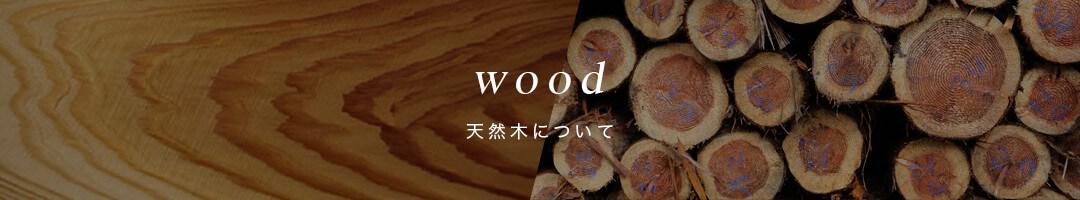 木について wood