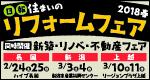 日報 リフォームフェア2018春