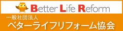 住宅リフォーム事業者団体 BetterLifeReform