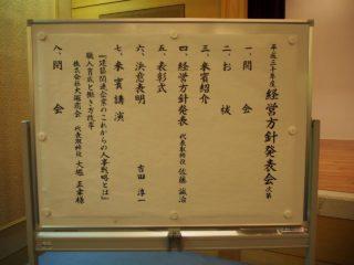 平成30年度 えびすや経営方針発表会