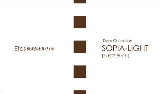 ソピアライトのカタログ