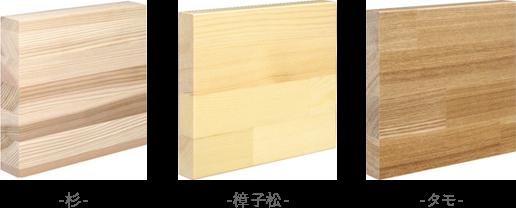 造作材の材種