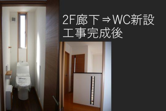 2F廊下スペースにWC新設 工事完了