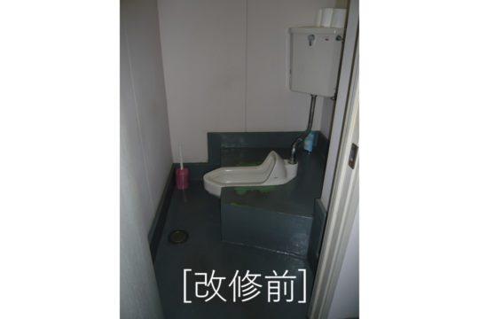 改修前の和式トイレ。