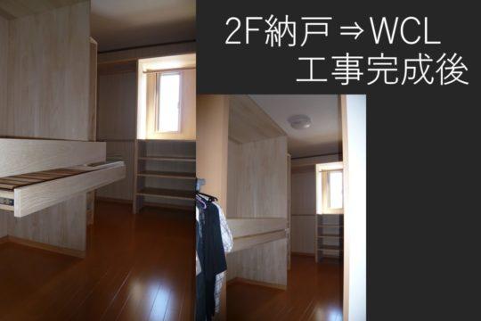 2F納戸スペースに総桐のオーダーメイド収納棚取付