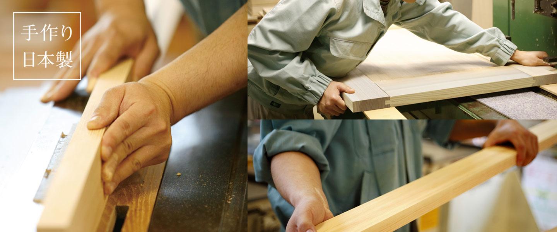 手作り日本製