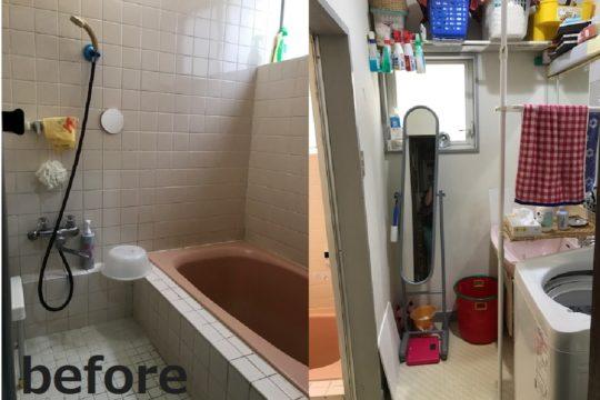 「改修前」 既存浴室・脱衣室